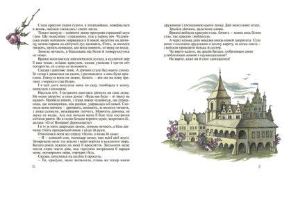 Золота книга казок 4 - фото