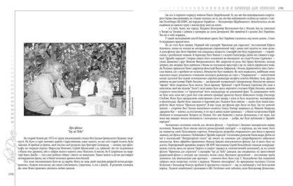 Драч Іван. Криниця для спраглих. Книга перша-3-фото