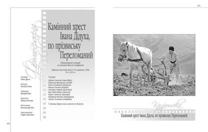 Драч Іван. Криниця для спраглих. Книга перша-2-фото