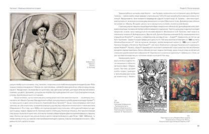 Іван Мазепа. Прижиттєві зображення гетьмана та його наближених. Сергій Павленко-2-фото