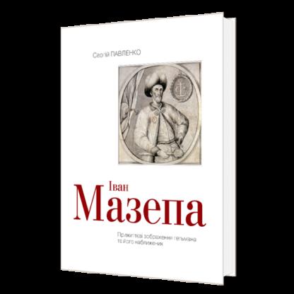 Mazepa-Cover-photo