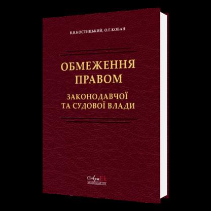 Обмеження правом законодавчої та судової влади. В.Костицький, О.Кобан - фото