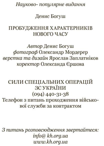 Probugdenie-kharakternikiv-2-photo