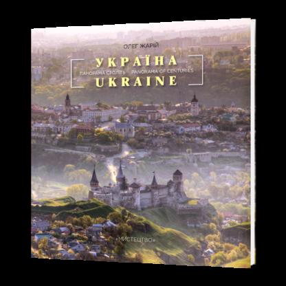 Олег Жарій. Україна. Панорама століть - фото