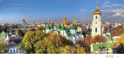 Олег Жарій. Україна. Панорама століть-3-фото