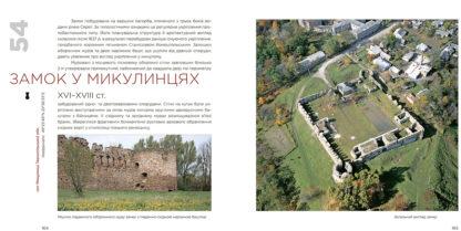 Замки та фортеці України. Леонід Прибєга 3 - фото