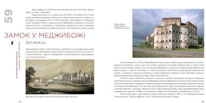 Замки та фортеці України. Леонід Прибєга 1 фото