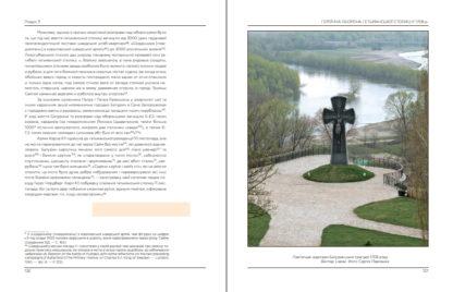 Батуринська-фортеця-6-фото