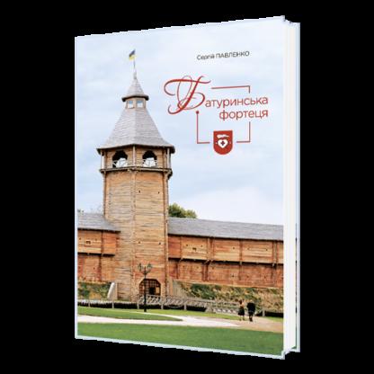 Батуринська-фортеця-cover-photo