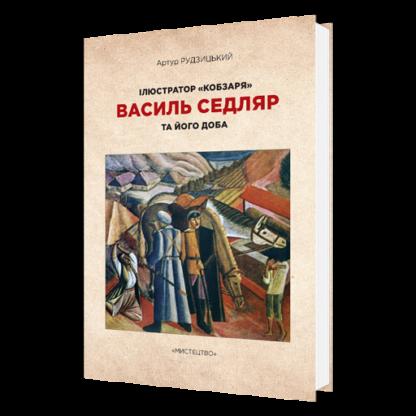 Ілюстратор «Кобзаря» Василь Седляр та його доба. Артур Рудзицький - фото