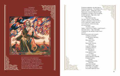 Кобзар. Вибрана поезія в ілюстраціях Феодосія Гуменюка. Тарас Шевченко 2 - фото