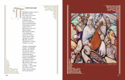 Кобзар. Вибрана поезія в ілюстраціях Феодосія Гуменюка. Тарас Шевченко 3 - фото