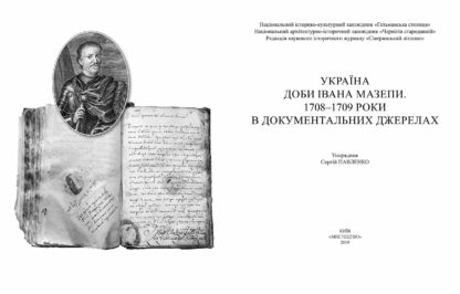 Україна доби Івана Мазепи. 1708–1709 роки в документальних джерелах 1 - фото