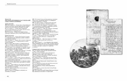 Україна доби Івана Мазепи. 1708–1709 роки в документальних джерелах 2 - фото