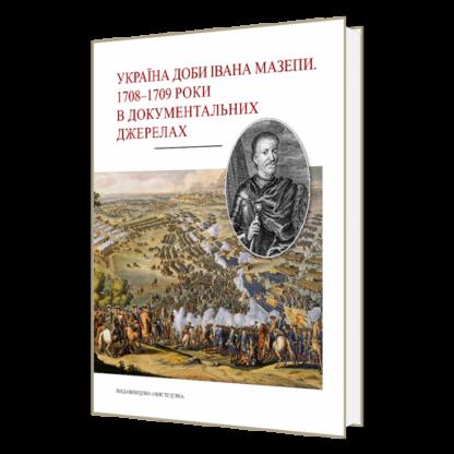 Україна доби Івана Мазепи. 1708–1709 роки в документальних джерелах - фото