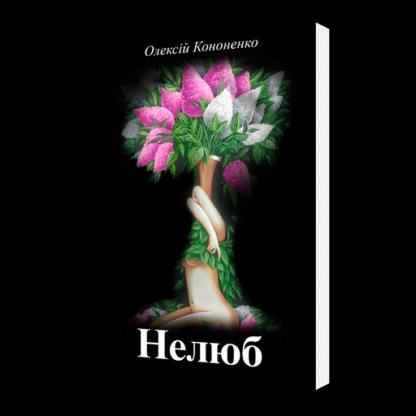 Нелюб-Кононенко-фото