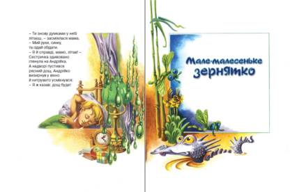 Оповідки на добраніч. В.Степаненко 3 - фото