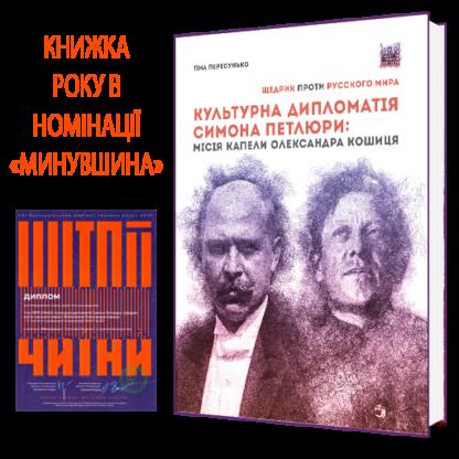 Петлюра-Диплом-Cover-фото