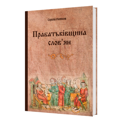 Прабатьківщина слов'ян. Сергій Пєтков - фото