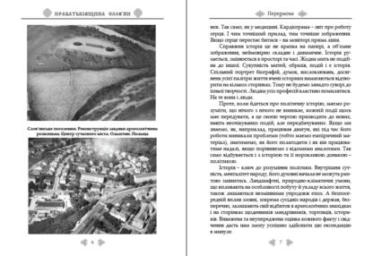Прабатьківщина слов'ян. Сергій Пєтков 2 - фото