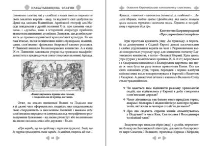 Прабатьківщина слов'ян. Сергій Пєтков 3 - фото