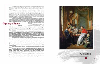 Юнацтву про мистецтво. Книга третя. В. Кублицький 2 - фото