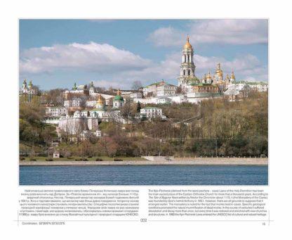 Мальовнича Україна - 1 - фото