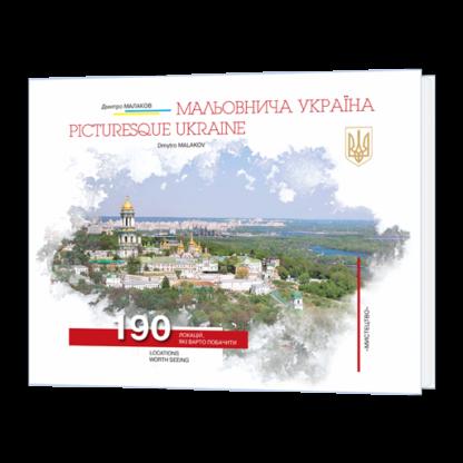 Мальовнича-Україна-фото