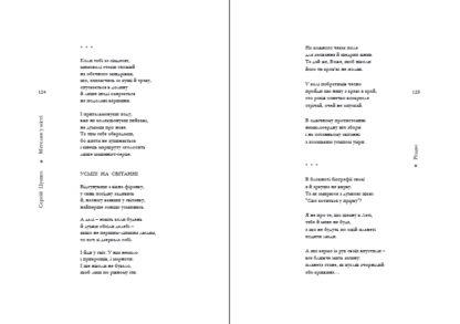 Цушко_МЕТЕЛИК-3-фото