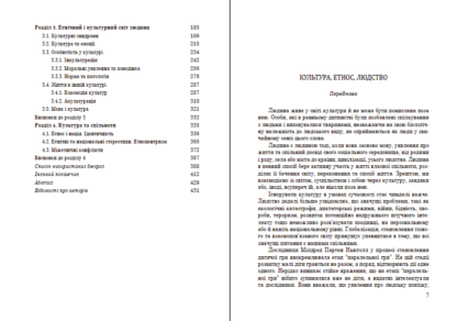 Etnoculturna-psihologia-2-photo