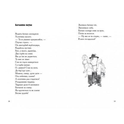 Gumoreski-1-photo