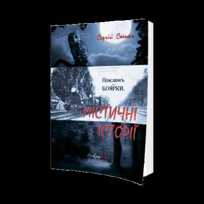 Mistichni_istorii-cover-photo