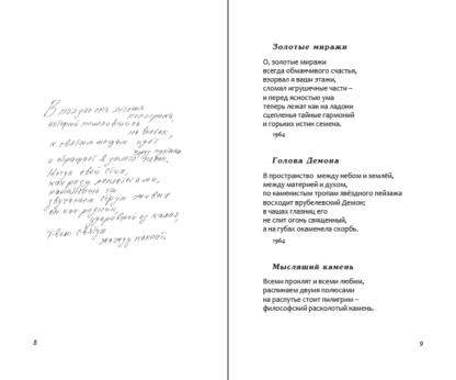 Шендрик-Анатомия-духа-1-фото