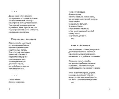 Шендрик-Анатомия-духа-2-фото