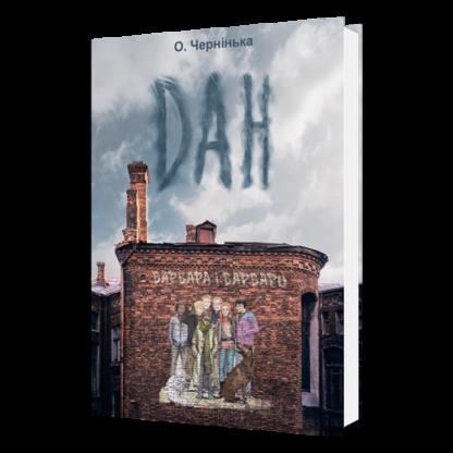 Дан-Cover-фото