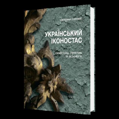 Український іконостас-фото