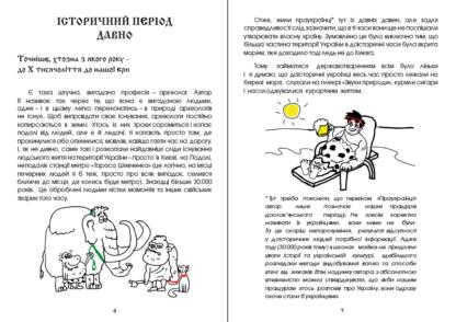 Історія-України-2-фото
