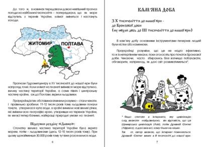 Історія-України-3-фото