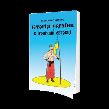 Історія-України-фото