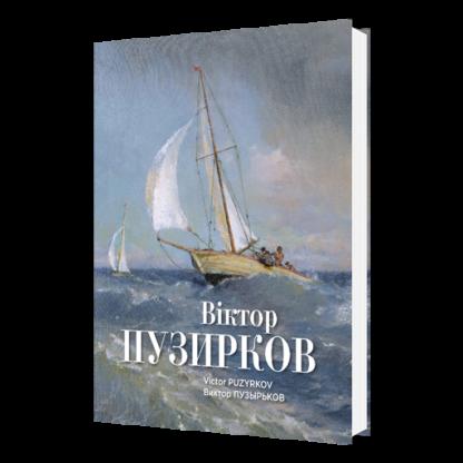 Пузирков-фото